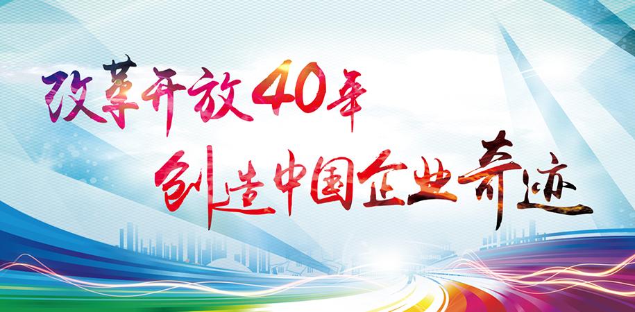 """""""改革开放40年 创造中国企业奇?!盻fororder_459984755800492100"""