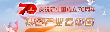 特色产业看中国_fororder_微信图片_20191010093614