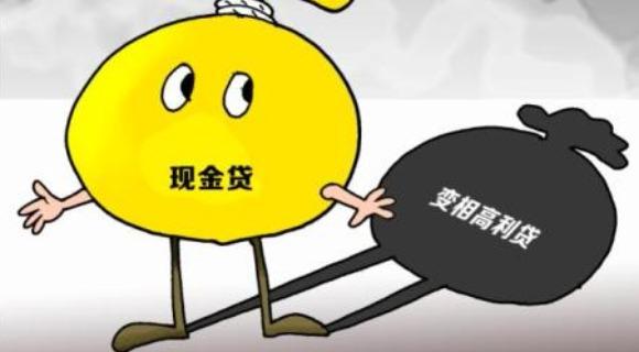 """现金贷APP沦为""""网络高利贷""""_fororder_1"""