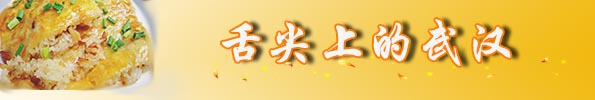 舌尖上的武汉_fororder_03