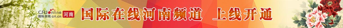 河南频道上线_fororder_河南上线banner
