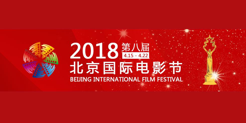 第八届北京国际电影节_fororder_未标题-1