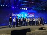 聚焦科技、创新、金融 付钱拉金融科技创新峰会在京举行