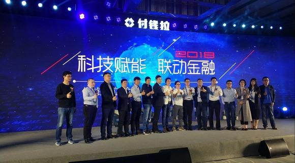 聚焦科技、创新、金融 付钱拉金融科技创新峰会在京举行_fororder_微信图片_20180418082456