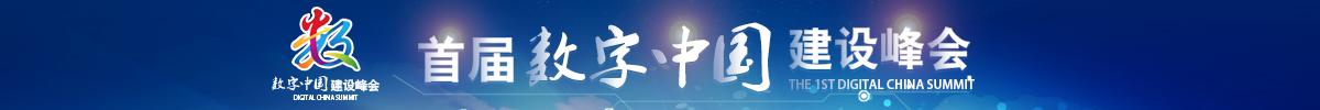 福建数字中国建设峰会_fororder_福建专题banner