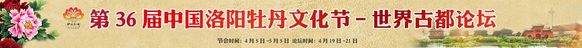 第36届中国洛阳牡丹文化节_fororder_洛阳牡丹文化节-古都论坛 banner