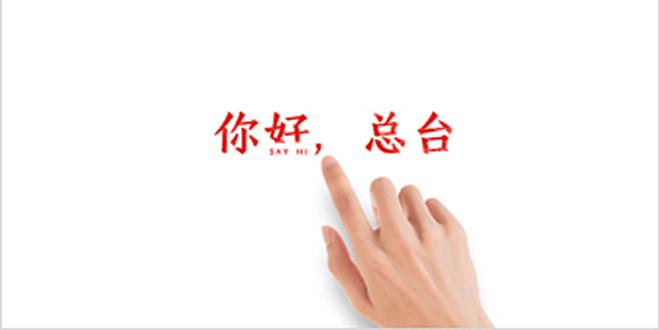 你好,总台 | 用心耕耘 梦想花开_fororder_0036