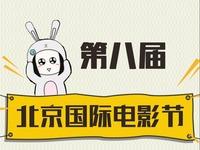 漫说北京国际电影节——小白带你看这个春天最好的电影_fororder_CqgNOlrYaS-AKYKiAAAAAAAAAAA015.900x10366