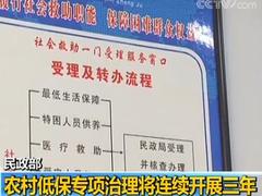 民政部:农村低保专项治理将连续开展三年