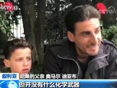 """俄记者揭露叙""""化武袭击""""造假视频:小男孩讲述摆拍过程"""