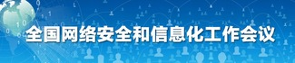 全国网络安全和信息化工作会议