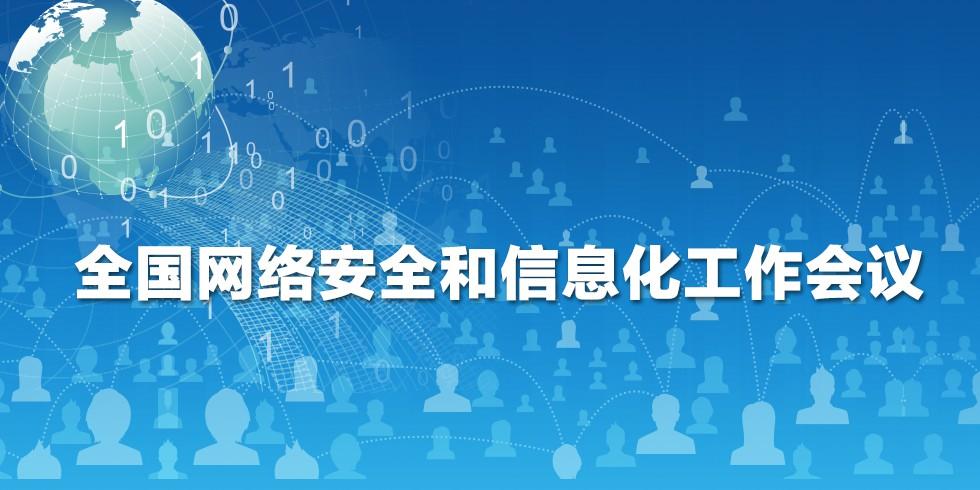 全国网络安全和信息化工作会议_fororder_全国网络安全和信息化工作会议980 490