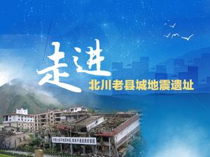 【直播天下】走进北川老县城地震遗址