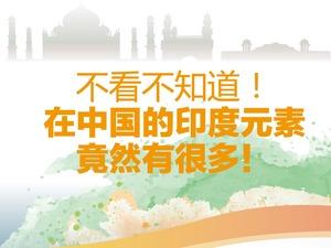 【图解天下】第244期:不看不知道!在中国的印度元素竟然有很多!_fororder_244期 图解天下头