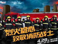 《高能少年团》第二季点映会在京举行