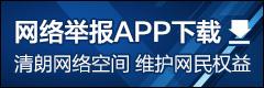 网络举报APP下载入口