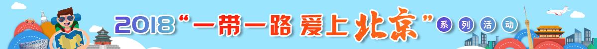 """2018""""一带一路 爱上北京""""多语种知识问答活动_fororder_1200X100"""