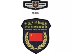 我驻吉布提保障基地部队将佩戴专用胸标臂章