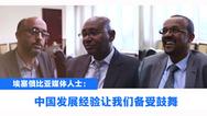 埃塞俄比亚媒体人士:中国发展经验令人备受鼓舞_fororder_CqgNOl3nJJyADBP9AAAAAAAAAAA608.795x448.256x144