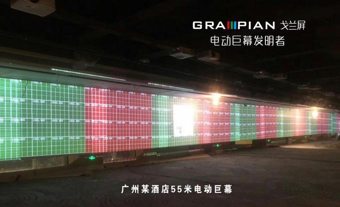 【名企风采秀】Grampian戈兰屏全球最大电动银幕 让视野更开阔画面更真实