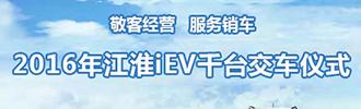 2016年江淮iEV千台交车仪式