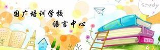 国广培训学校语言中心